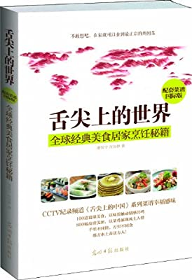 舌尖上的世界:全球经典美食居家烹饪秘籍.pdf
