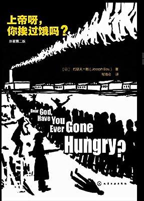 上帝呀,你挨过饿吗.pdf
