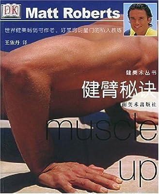 健臂秘诀.pdf