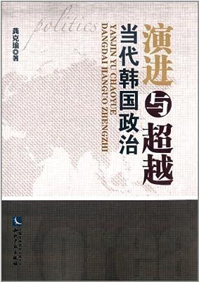 演进与超越:当代韩国政治.pdf