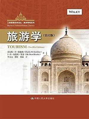 旅游学/旅游管理系列/工商管理经典译丛.pdf