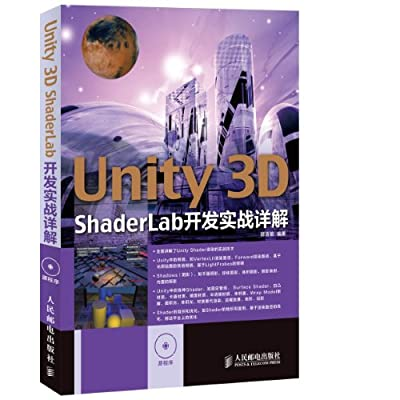 Unity 3D ShaderLab开发实战详解.pdf