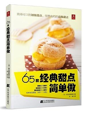 65款经典甜点简单做.pdf
