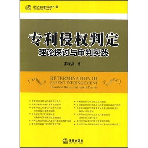 专利侵权判定理论探讨与审判实践