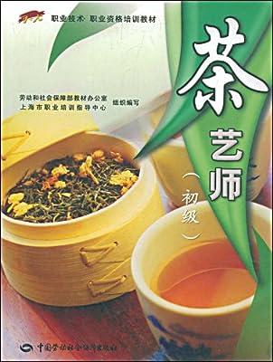 茶艺师.pdf