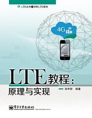 LTE教程:原理与实现.pdf