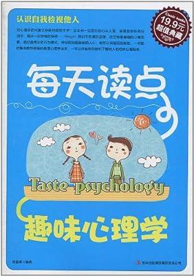 每天读点趣味心理学.pdf