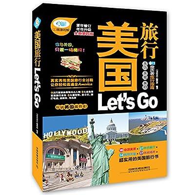 美国旅行Let's Go.pdf