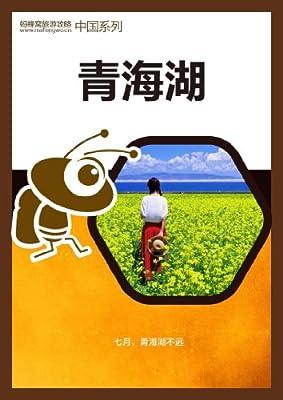 蚂蜂窝旅游攻略:青海湖.pdf