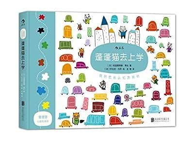 蓬蓬猫去上学:我的色彩认知游戏书.pdf