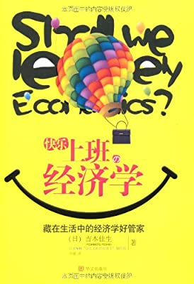 快乐上班的经济学.pdf
