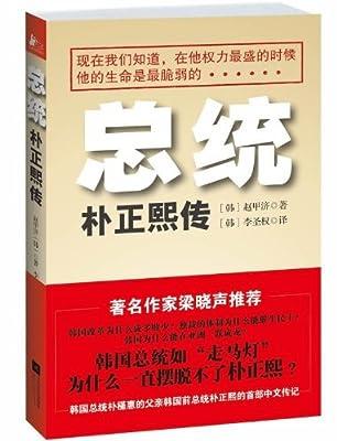 总统:朴正熙传.pdf