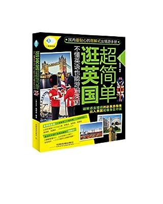 逛英国超简单:不懂英语也能游遍英国.pdf