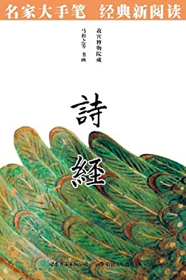 名家大手笔:诗经.pdf