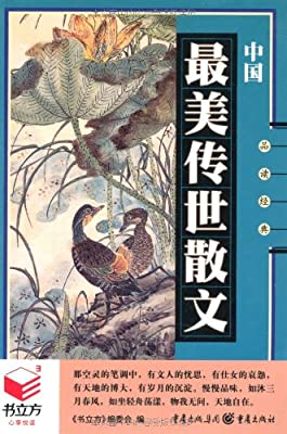 中国最美传世散文.pdf