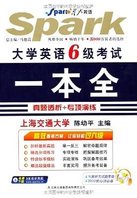 星火英语:大学英语6级考试1本全.pdf