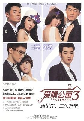 爱情公寓3:遇见你,三生有幸.pdf