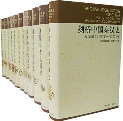 剑桥中国史.pdf