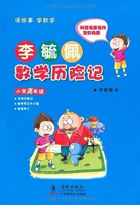 李毓佩数学历险记.pdf