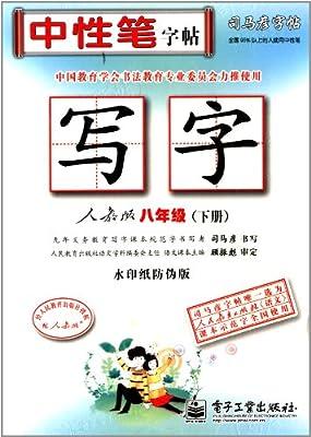 中性笔字帖 司马彦字帖 写字 人教版 八年级.pdf