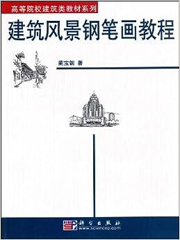 建筑风景钢笔画教程平装–2003年1月1日