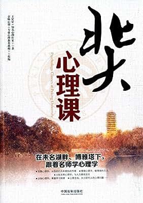 北大心理课.pdf