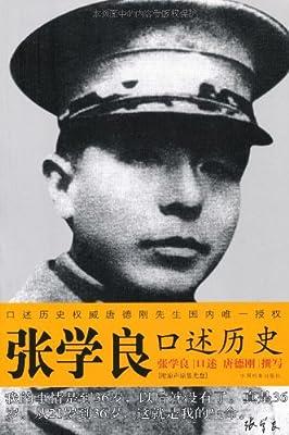 张学良口述历史.pdf