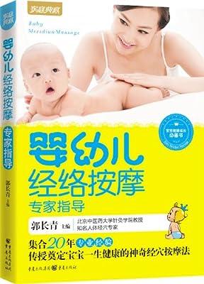 婴幼儿经络按摩专家指导.pdf