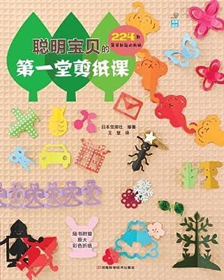 聪明宝贝的第一堂剪纸课.pdf