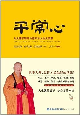 平常心.pdf