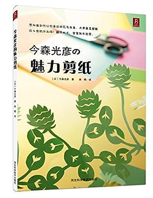 今森光彦的魅力剪纸.pdf