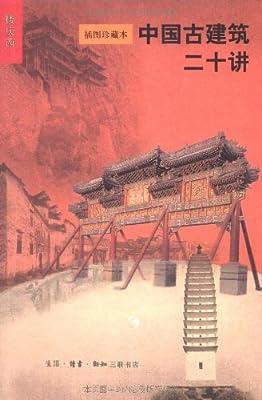 中国古建筑二十讲.pdf