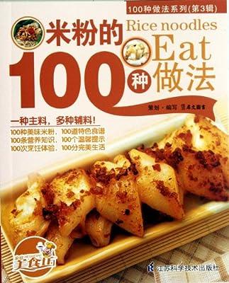 100种做法系列:米粉的100种做法.pdf