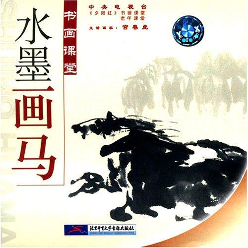 书画课堂:水墨画马(VCD)