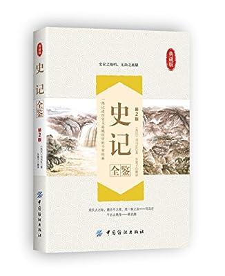 史记全鉴.pdf