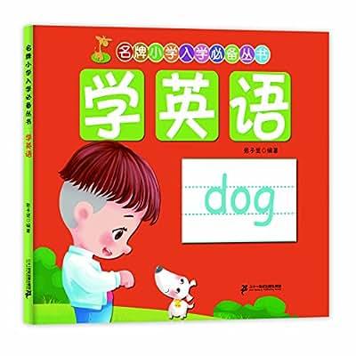 名牌小学入学必备丛书:学英语.pdf