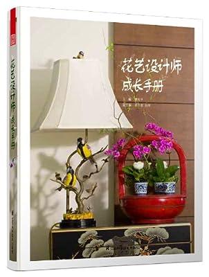 花艺设计师成长手册.pdf