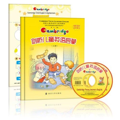 剑桥儿童英语启蒙(套装上下册)(附dvd光盘1张)