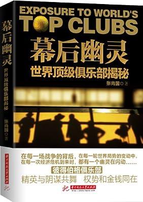 幕后幽灵:世界顶级俱乐部揭秘.pdf