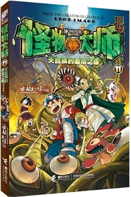 怪物大师11:天目族的最后之眼.pdf