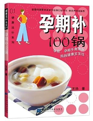 孕期补100锅.pdf