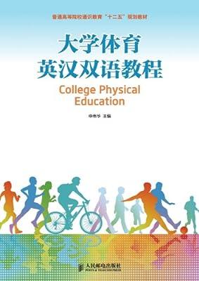 大学体育英汉双语教程.pdf