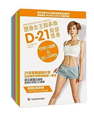 塑身女王郑多燕D-21局部塑身.pdf