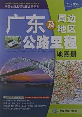 广东及周边地区公路里程地图册.pdf