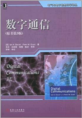 数字通信/电气与电子信息科学译丛.pdf