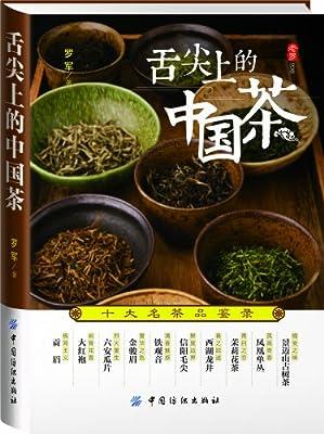 老罗说茶•舌尖上的中国茶:十大名茶品鉴录.pdf