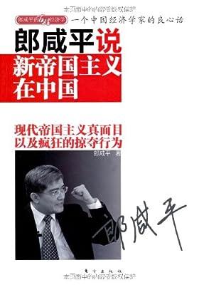 郎咸平说:新帝国主义在中国.pdf