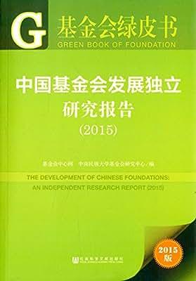 基金会绿皮书:中国基金会发展独立研究报告.pdf
