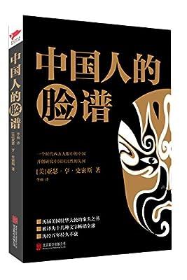 中国人的脸谱.pdf