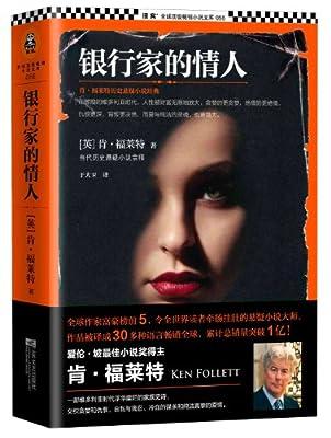 银行家的情人:肯•福莱特历史悬疑小说经典.pdf